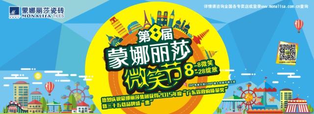 25载品牌盛惠,第八届蒙娜丽莎浅笑节全国发动