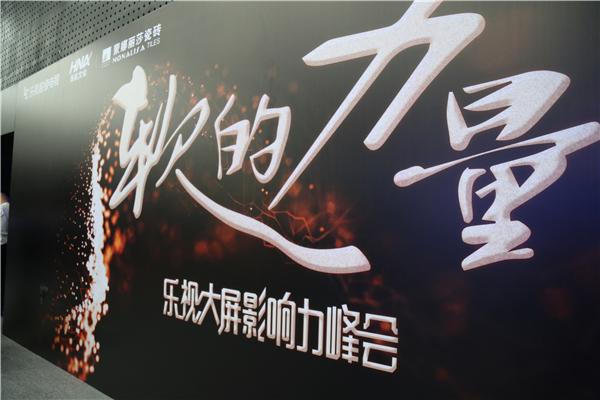 """蒙娜丽莎瓷砖携手乐视""""软的力气""""影响力峰会在京开幕"""