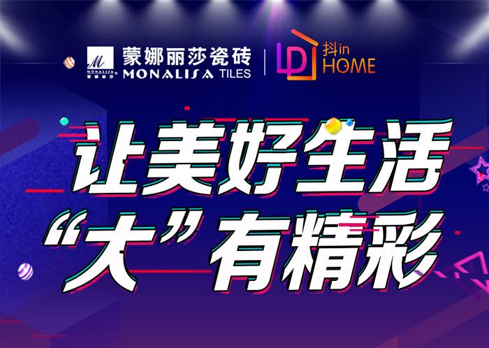 抖in home家居节,蒙娜丽莎瓷砖1800×900(mm)陶瓷大板仅需99元