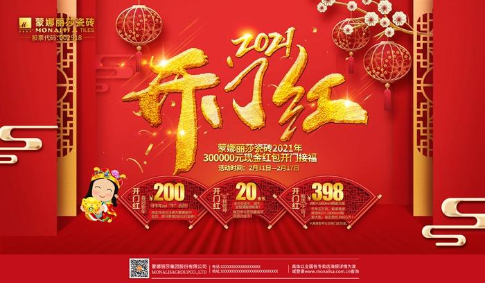 """蒙娜丽莎瓷砖2021年""""开门红""""——喜迎新春,派盈利!"""